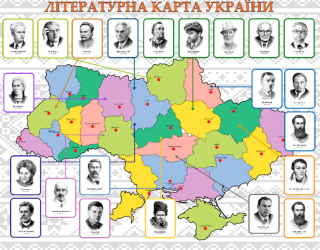 Фотообои Литературная карта Украины 19777